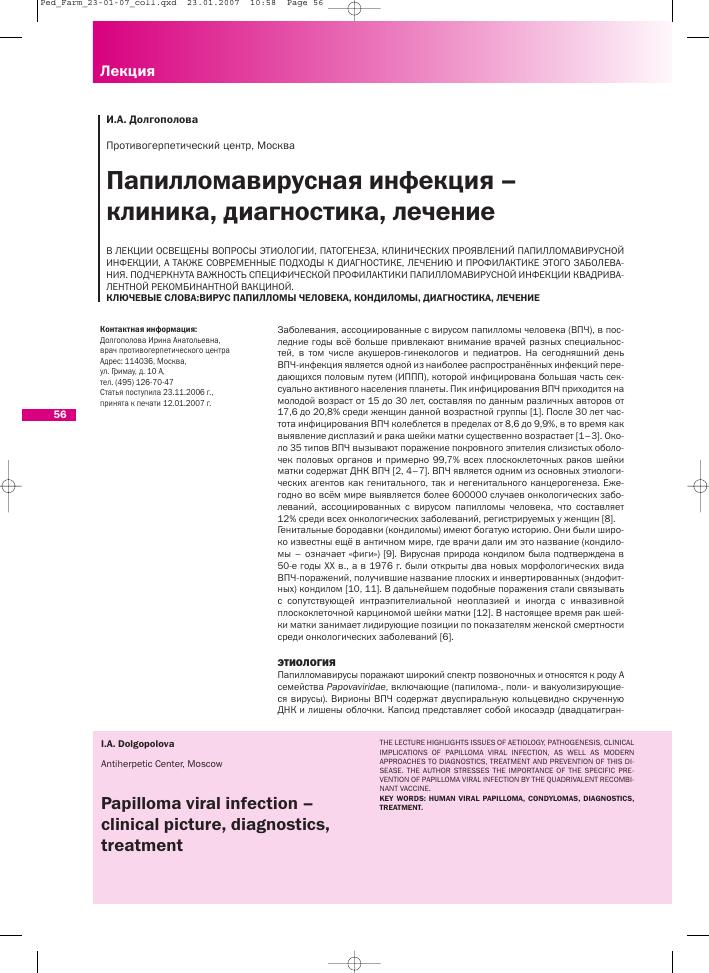 papilloma vírus 70