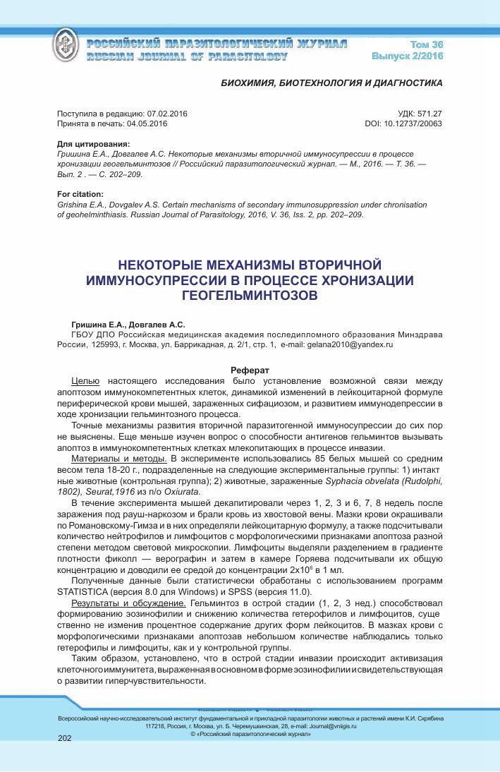 Enterobiasis geohelminthiasis, Helminthiasis kezelési módszerek - Tegument platyhelminthes